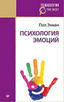Психология эмоций (покет)