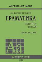 Граматика.ЗБІРНИК ВПРАВ/7-е видання