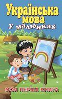 Українська мова у малюнках.МОЯ ПЕРША КНИГА