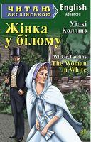 Жінка у білому