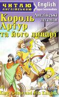 Король Артур та його лицарі