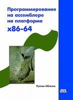 Программирование на ассемблере на платформе x86-64