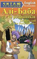 Алі-Баба