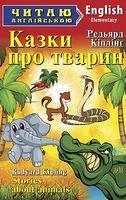 Казки про тварин