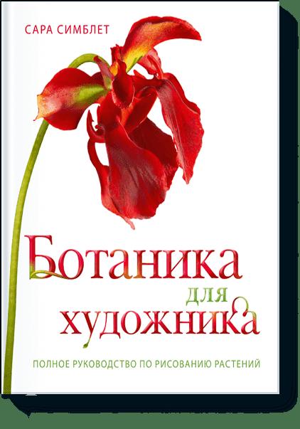 Ботаника для художника. Полное руководство по рисованию растений