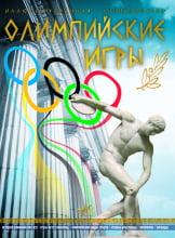 Енциклопедія подарункова: Олимпийские игры (р)