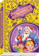 Новорічні історії (подарункова): Большая книга приключений (р)