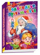 Новорічні історії: Новогодние приключения (р)