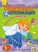 Об єм аплікація: Новый год и Рождество (р)