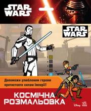 Star Wars : Космічна розмальовка (у)
