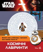 Star Wars : Космічні лабіринти (у)