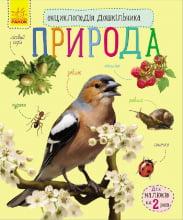 Енциклопедія дошкільника (нова) : Природа (у)