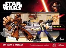 Star Wars : з наліпками Хан соло &Чубакка (у)