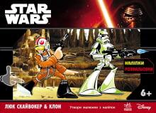 Star Wars : з наліпками Люк Скайвокер & Клон (у)