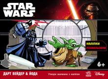 Star Wars : з наліпками Дарт Вейдер & Йода (у)