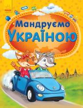 Енциклопедія : Мандруємо Україною (у)