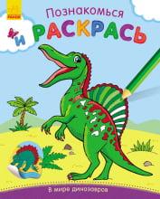 Познайомся та розфарбуй (нові): В мире динозавров (р)