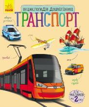 Енциклопедія дошкільника (нова) : Транспорт (у)