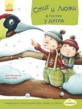 Стіґ і Люмі: Стиг и Люми в гостях у дятла (р)