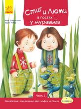 Стіґ і Люмі: Стиг и Люми в гостях у муравьёв (р)