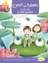 Стіґ і Люмі: Стиг и Люми в гостях у лягушки (р)
