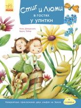 Стіґ і Люмі: Стиг и Люми в гостях у улитки (р)