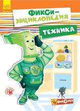 Фіксі-енциклопедія: Техника (р)