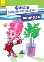 Фіксі-енциклопедія: Природа (р)