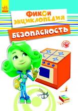 Фіксі-енциклопедія: Безопасность (р)