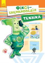 Фіксі-енциклопедія : Техніка (у)