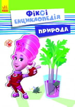 Фіксі-енциклопедія : Природа (у)