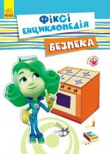 Фіксі-енциклопедія : Безпека (у)