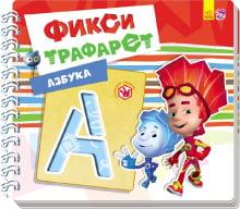 Фіксі-трафарети: Азбука (р)