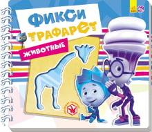 Фіксі-трафарети: Животные (р)
