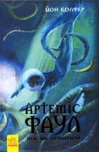 Артеміс Фаул : Поклик Атлантиди кн. 7 (у)