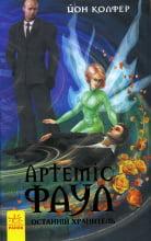 Артеміс Фаул : Останній хранитель кн.8 (у)