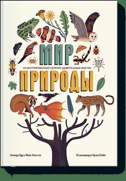 Мир природы. Иллюстрированный сборник удивительных фактов