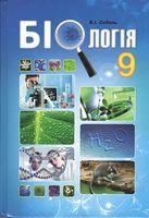 Біологія. Підручник для 9 кл. загальноосвіт. навч. закл. В. І. Соболь. Абетка 2017