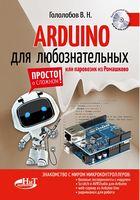 ARDUINO для любознательных или паровозик из Ромашкова+ виртуальный диск