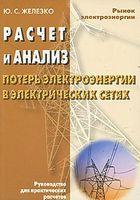 Расчет, анализ и нормирование потерь электроэнергии в электрических сетях: Руководство для практических расчетов