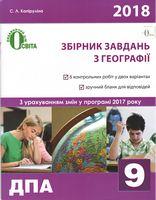 Географія. Збірник завдань для проведення ДПА 2018. 9 кл. Освіта
