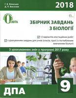 Біологія. Збірник завдань для проведення ДПА 2018. 9 кл. Освіта