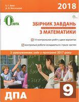 Математика. Збірник завдань для проведення ДПА 2018. 9 кл. Освіта