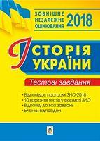 Історія України. ЗНО 2018. Тестові завдання. 2018