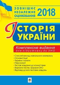 Історія України. Комплексне видання для підготовки до ЗНО 2018