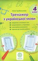 Тренажер з української мови. 4 клас. Гребенькова Л. О. Весна