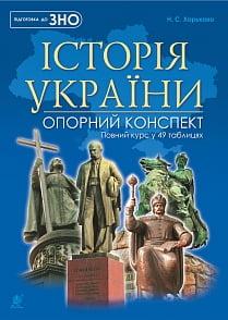 Історія України : повний курс у 49 таблицях : опорний конспект