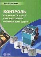 Контроль состояния силовых кабельных линий напряжением 6 (10) кВ. Бедерак Я.С.