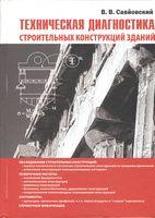 Техническая диагностика строительных конструкций зданий