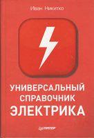 Універсальний довідник електрика